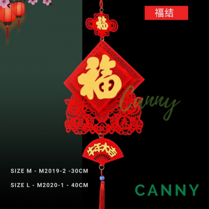 [CNY 2021 SPECIAL] VELVET PREMIUM DECORATION FOR WALL / HANGING / 绒布装饰品 高品质 新春特色 (1 PCS)